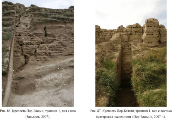 Крепость Пор-Бажын, траншея 1-2