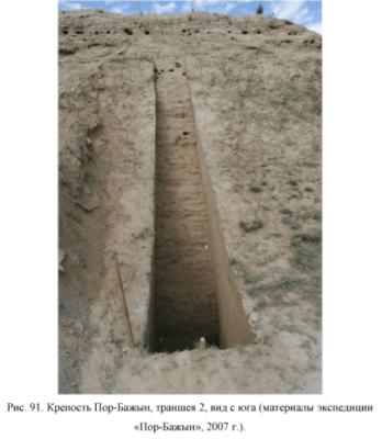 Крепость Пор-Бажын, траншея 2, вид с юга (материалы экспедиции«Пор-Бажын», 2007 г.)
