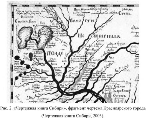 Чертежная книга Сибири», фрагмент чертежа Красноярского города