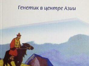 Чингисхан. Поиски потомков Великого монгола