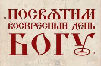 воскресном ДНЕ, субботу, Бог, Павел
