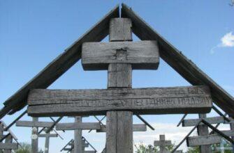 УМЕРШИХ, ПОМИНАНИЯ, дни, крест, потребник