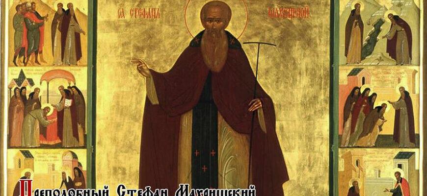 Стефан, Махрищский, Преподобный, житие, обитель