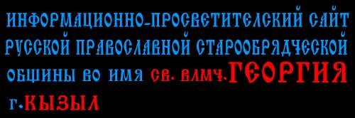 пономарь_старообрядчество_кызыл