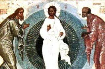 Преображение Господа Бога и Спаса нашего Исуса Христа