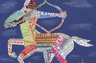 Кентавры, Слова, русские, язык,