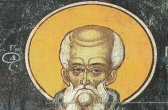Марк, христиан, Евгеник, Сергия, Ефесский