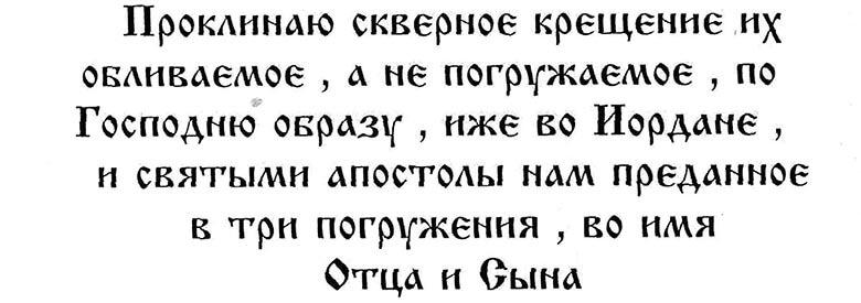 Древнее православное учение. Трепогружательного крещения.