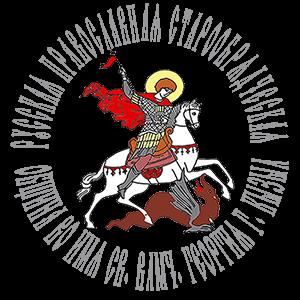 св. влмч. Георгий, Старообрядческий сайт ПОНОМАРЬ, скит, старовер, тува,