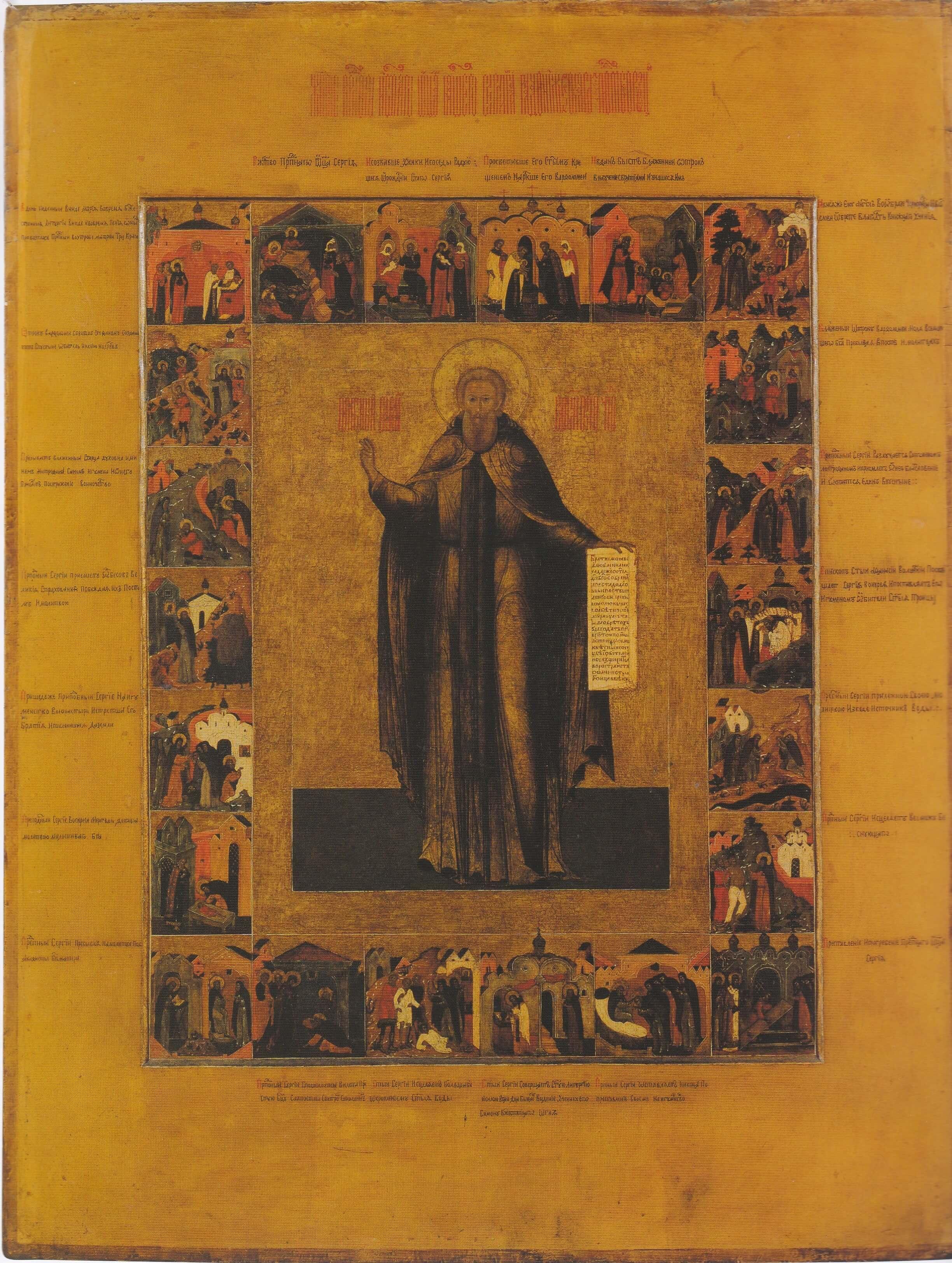 Преподобный Сергий Радонежский с житием в 22 клеймах
