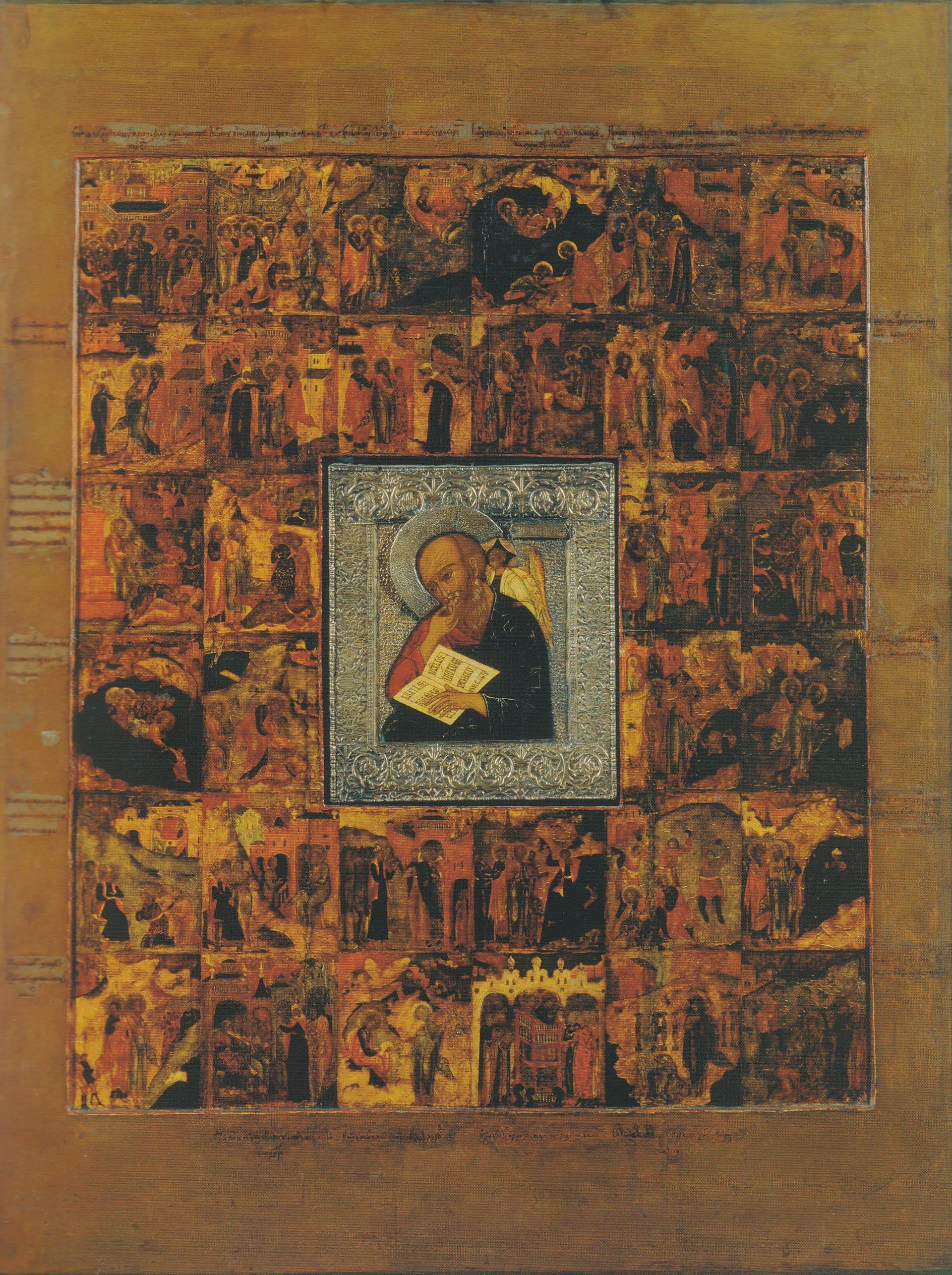 Иоанн Богослов в молчании, в раме с житием в 32 клеймах Центральная Россия (Москва?). XVII в.; рама — третья четверть XVII в. (около 1660—1670-х)