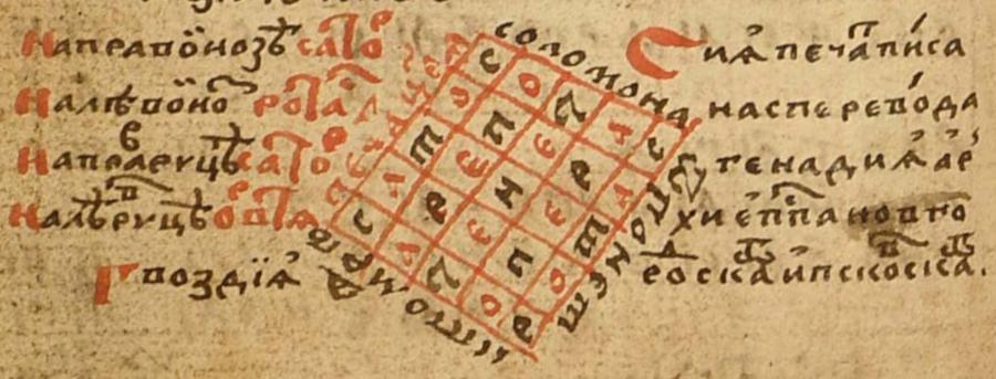 Обиходник. Начало XVII в. (РГБ, ф. 304.I, № 252)
