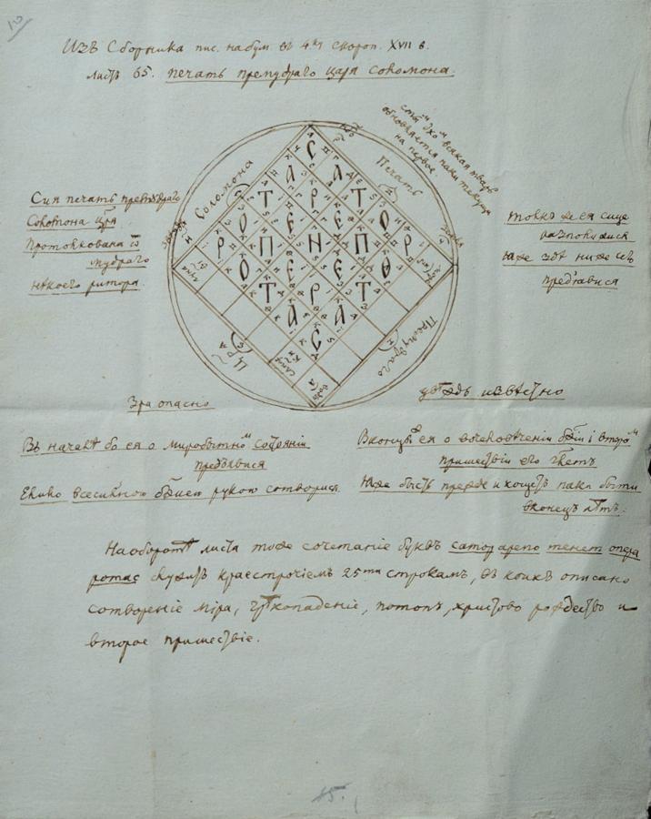 Печать царя Соломона. XVII в. (А. Х. Востоков. Выписки из рукописных сборников