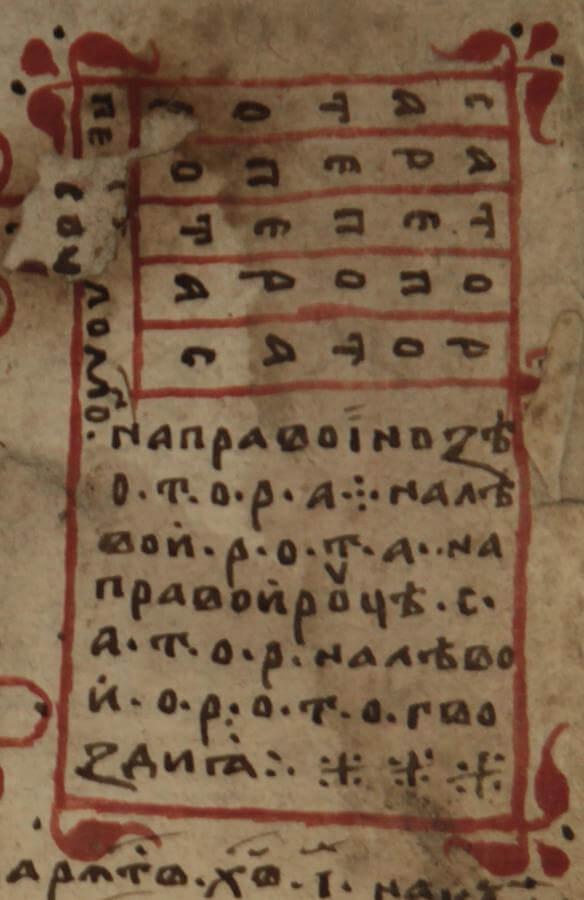 Псалтырь. 1408-1423 гг.