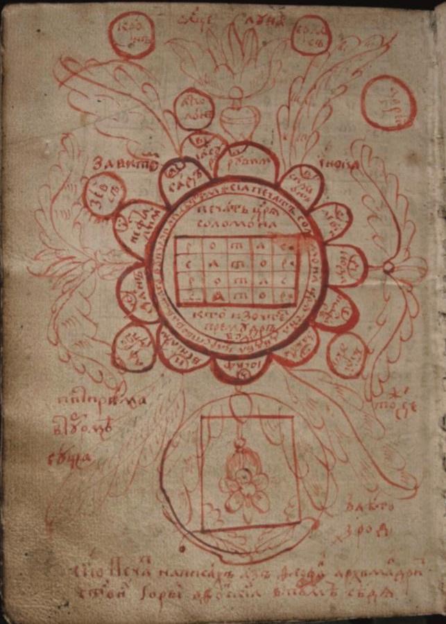 Рисунок архимандрита Феофана в рукописной Псалтыри XVI в. 1666.