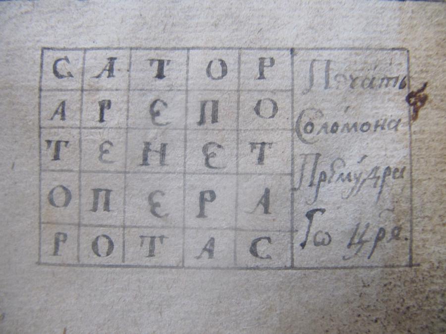 Сборник-конволют. XVIII в.