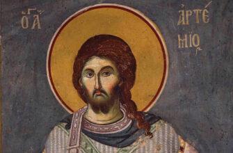 Артемии, Констанций, Иоанна Крестителя, Юлиан, Макарий, августалий, Максимиан Геркул, Иовиана, исус