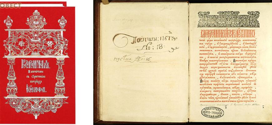 Книга Кормчая (Номоканон),