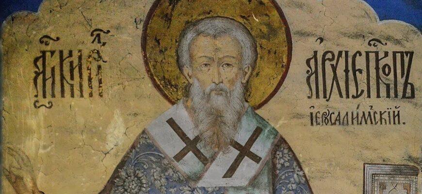 Кирилл Иерусалимский о крестном знамении