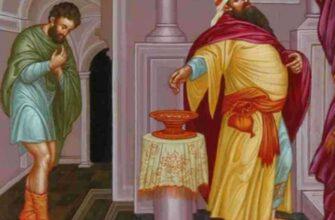 мытаре и фарисее