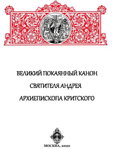 ВЕЛИКИЙ КАНОН Андрея Критского