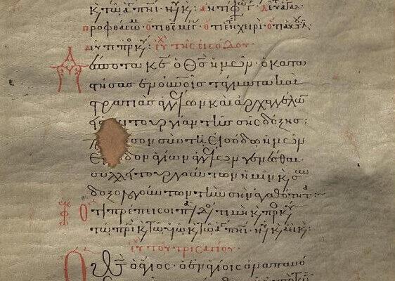 Пасха по-византийски