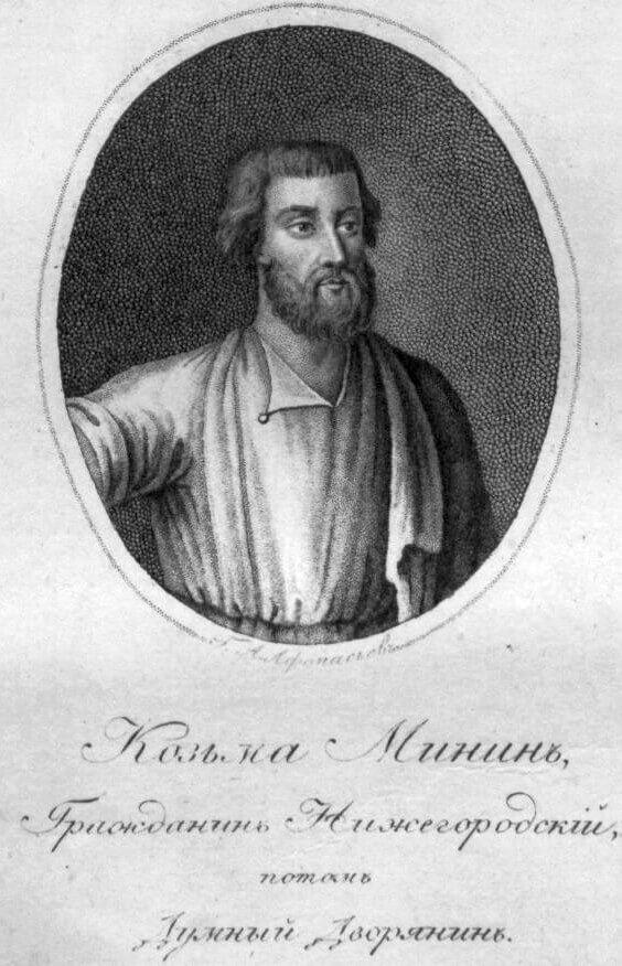 Кузьма Минин, портрет
