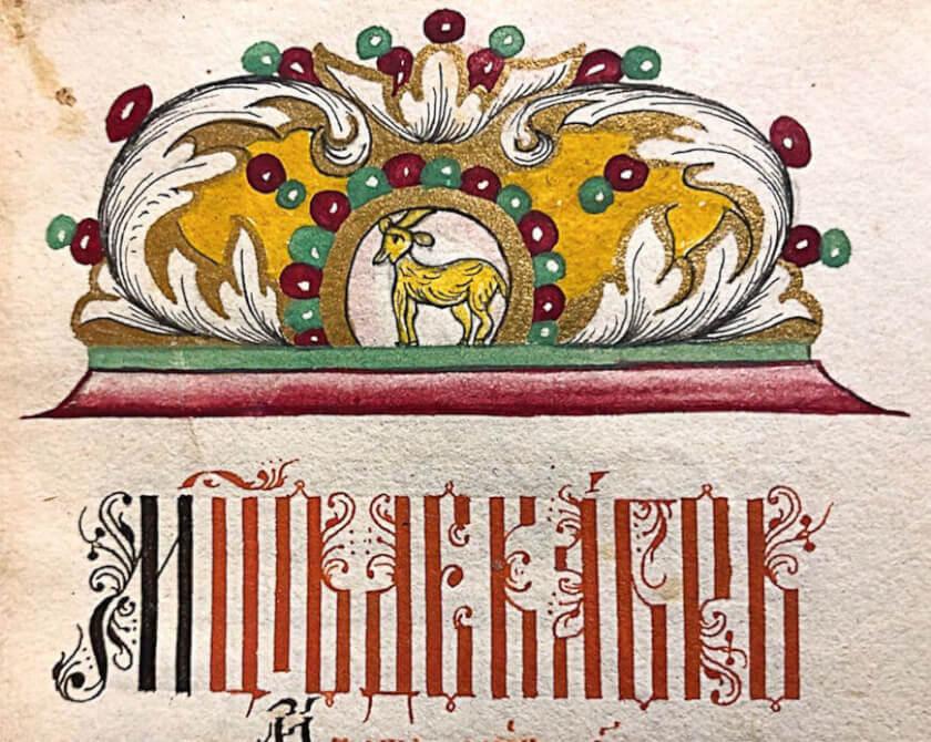 Святцы. Фрагмент с изображением козерога. Выг. 1830-е годы. Собрание Виктора Смирнова. Санкт-Петербург