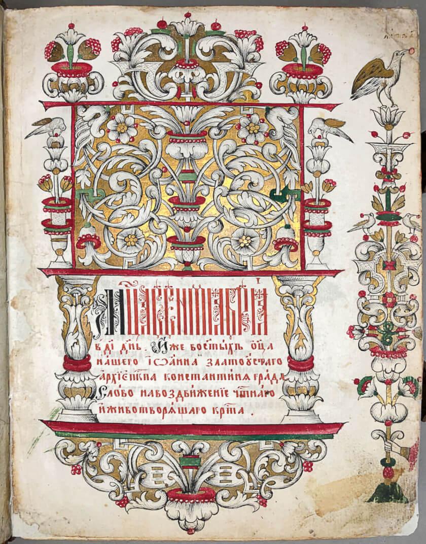 Заставка-рамка. Торжественник. Выг. 1810-е годы. Собрание Виктора Смирнова. Санкт-Петербург