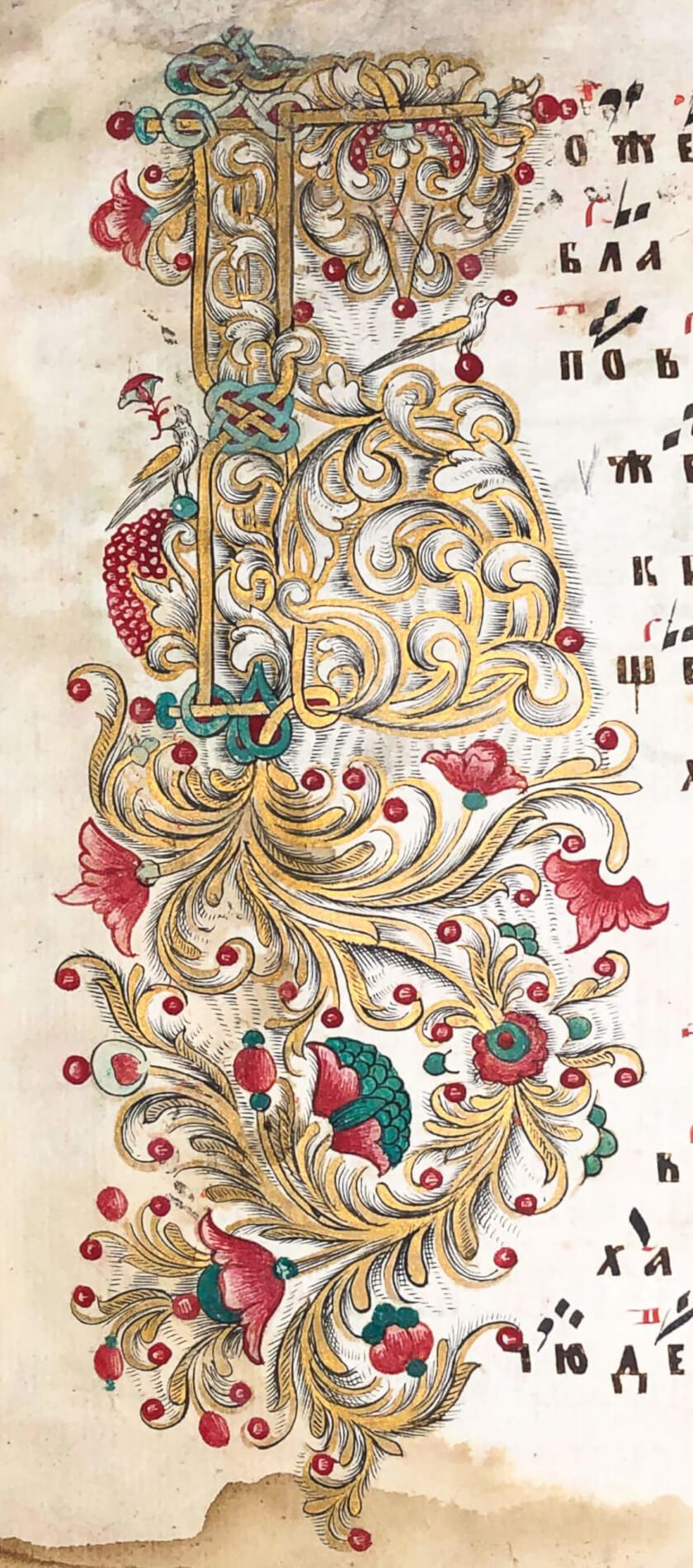 """Инициал """"Б"""". Стихирарь. Выг. 1780-е годы. Собрание Виктора Смирнова. Санкт-Петербург"""