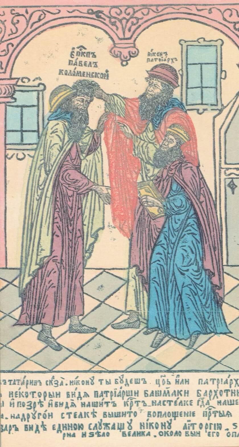 первый старообрядческий епископ, священномученик и исповедник Павел Коломенский