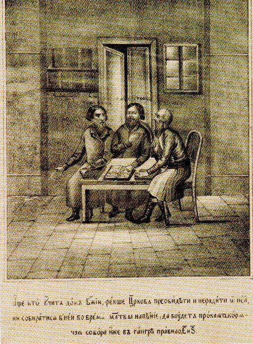 Беседа поповца, единоверца и беспоповца. Гравюра. 1858