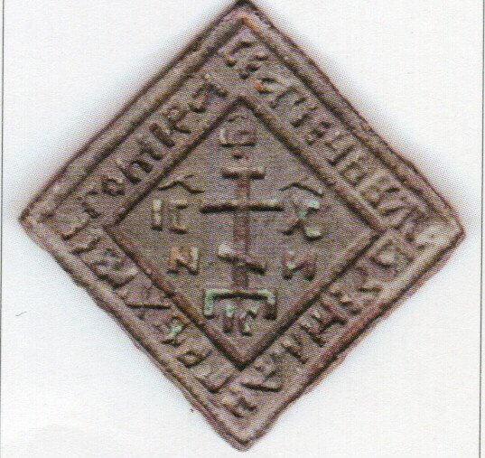 Рис. 14. Дорник XV в. (зеркальный снимок)