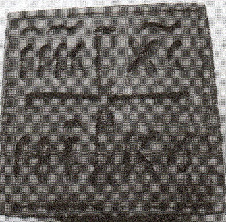 Рис. 18. Реформированная новообядцами просфорная печать (зеркальный снимок)